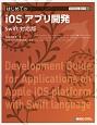 はじめてのiOSアプリ開発<Swift対応版>