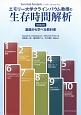 エモリー大学クラインバウム教授の生存時間解析<原書第3版> 基礎から学べる教科書