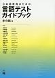 日本語教育のための 言語テストガイドブック