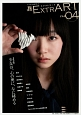 別冊TH ExtrART 少女は、心の奥に、なに秘める アートで、心が動き出した。(4)
