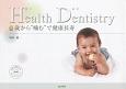 Healh Dentistry(健口歯科)