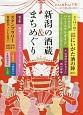 新潟の酒蔵&まちめぐり 2015 cushu手帖