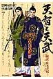 天智と天武-新説・日本書紀- (7)