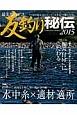 最先端のアユ 友釣り秘伝 2015 特集:釣りやすく、釣果も上向く、賢い使い分け術 水中糸×適材適所