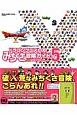 ドラゴンクエスト10 みちくさ冒険ガイド 冒険者おうえんシリーズ (5)