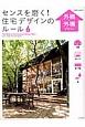 住宅デザインのルール 外観・外構デザイン センスを磨く!(6)