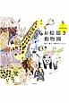 ミヤタチカのお絵描き動物園 ゆるく楽しい描き方レッスン