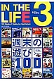 IN THE LIFE 週末の遊びBEST100 (3)