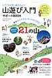 山遊び入門サポートBOOK シアワセが待つ週末の山へ!