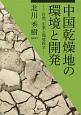 中国乾燥地の環境と開発 自然、生業と環境保全
