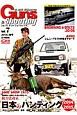 Guns&Shooting 日本のハンティング 2014-2015 銃・射撃・狩猟の専門誌(7)