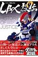 LBX烈伝 History of Justice ダンボール戦機公式外伝