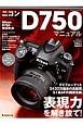 ニコンD750マニュアル FXフォーマット2432万画素の高画質、51点AF