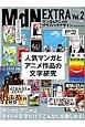 MdN EXTRA 人気マンガとアニメ作品の文字研究 マンガ&アニメのグラフィックデザイン(2)