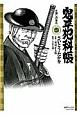 鬼平犯科帳<コンパクト版> 火消しの誉れ (62)