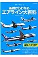 基礎からわかるエアライン大百科 航空知識入門編 エアラインに詳しくなれば空旅はもっと楽しくなる!