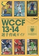 WCCF13-14 選手育成ガイド WORLD CLUB Champion Footb