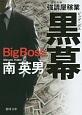 黒幕-ビッグ・ボス-<新装版> 強請屋稼業