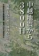 中越地震から3800日 復興しない被災地はない