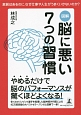 図解・脳に悪い7つの習慣 素質はあるのに、なぜ仕事や人生がうまくいかないのか