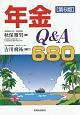 年金Q&A680<第6版>
