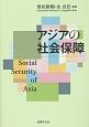 アジアの社会保障