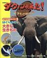 NHKダーウィンが来た!生きもの新伝説 おどろき写真ストーリー はくりょく!大きな生きもの (3)