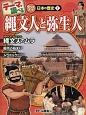 テーマで調べるクローズアップ!日本の歴史 縄文人と弥生人 (1)