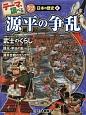 テーマで調べるクローズアップ!日本の歴史 源平の争乱 (4)