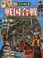テーマで調べるクローズアップ!日本の歴史 戦国合戦 (5)
