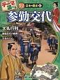 テーマで調べるクローズアップ!日本の歴史 参勤交代 (6)