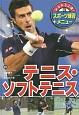 テニス・ソフトテニス みるみる上達!スポーツ練習メニュー6