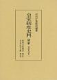 皇室制度史料 儀制 立太子 (1)