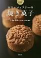 有名パティスリーの焼き菓子<保存版> 35店・80レシピに学ぶ創意と技法