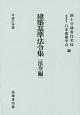 建築基準法令集 法令編 平成27年