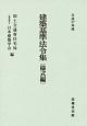 建築基準法令集 様式編 平成27年