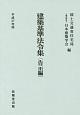 建築基準法令集 告示編 平成27年