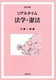 リアルタイム法学・憲法<改訂4版>