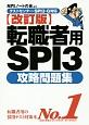転職者用SPI3攻略問題集<改訂版> テストセンター・SPI3-G対応