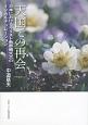 天国での再会 日本におけるキリスト教葬儀式文のインカルチュレーシ