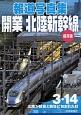 報道写真集「開業 北陸新幹線」<保存版>
