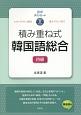 積み重ね式 韓国語総合 初級 わかりやすい解説 覚えやすい例文