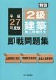 2級 建築施工管理技士 即戦問題集<新版> 平成27年