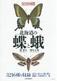 昆虫図鑑 北海道の蝶と蛾 見て楽しく、使って役立つ実用図鑑の決定版