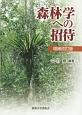 森林学への招待<増補改訂版>