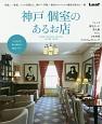 神戸個室のあるお店 ランチ、ディナー、バーなど、グループの集まりに役立