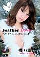 Feather Love~えったんとおにいちゃん・~