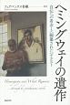 ヘミングウェイの遺作 自伝への希求と〈編纂された〉テクスト