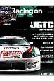 Racing on 特集:JGTC Motorsport magazine(476)