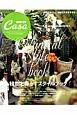 植物と暮らすスタイルブック Casa BRUTUS特別編集